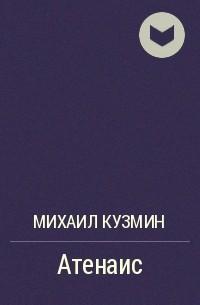 Михаил Кузмин - Атенаис