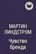 Мартин Линдстром - Чувство бренда