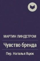 МАРТИН ЛИНДСТРОМ ЧУВСТВО БРЕНДА СКАЧАТЬ БЕСПЛАТНО
