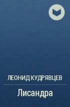 Леонид Кудрявцев - Лисандра
