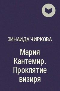 Зинаида Чиркова - Мария Кантемир. Проклятие визиря