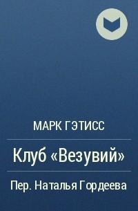 Марк Гэтисс - Клуб