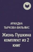 Ариадна Тыркова-Вильямс - Жизнь Пушкина комплект из 2 книг