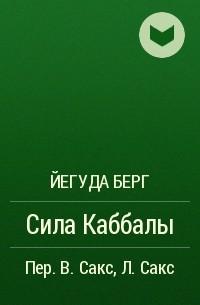 ЙЕГУДА БЕРГ СИЛА КАББАЛЫ СКАЧАТЬ БЕСПЛАТНО