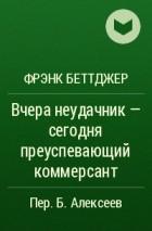 ФРЭНК БЕТТДЖЕР АУДИОКНИГА СКАЧАТЬ БЕСПЛАТНО