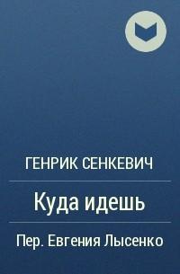 Генрик Сенкевич - Куда идешь