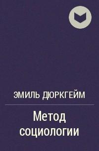 Эмиль Дюркгейм - Метод социологии