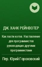 Дж. Ханк Рейнвотер - Как пасти котов. Наставление для программистов руководящих другими программистами