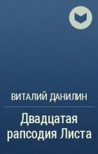 Виталий Данилин - Двадцатая рапсодия Листа