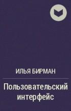 Илья Бирман - Пользовательский интерфейс