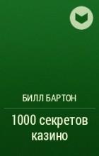 Книга тысяча секретов казино игровые автоматы без регистрацые