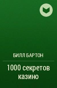 1000 секретов казино отдых в словении и казино
