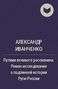 А С ИВАНЧЕНКО ПУТЯМИ ВЕЛИКОГО РОССИЯНИНА СКАЧАТЬ БЕСПЛАТНО