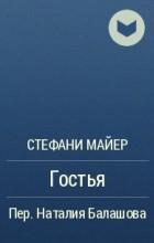 Стефани Майер - Гостья