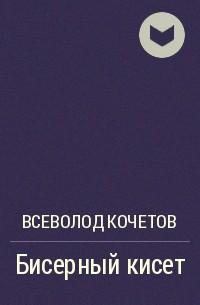 Всеволод Кочетов - Бисерный кисет