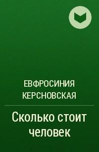 Евфросиния Керсновская - Сколько стоит человек