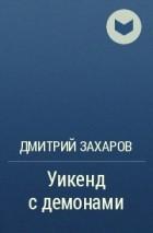 Дмитрий Захаров - Уикенд с демонами