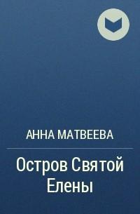 Анна Матвеева - Остров Святой Елены