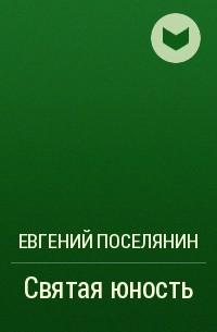 Евгений Поселянин - Святая юность