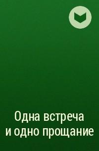 Светлана Бондаренко - Одна встреча и одно прощание