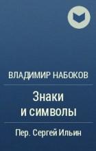Владимир Набоков - Знаки и символы