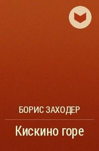 Борис Заходер - Кискино горе