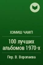 Хэмиш Чамп - 100 лучших альбомов 1970-х