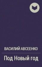 Василий Авсеенко - Под Новый год