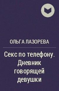 Ольга лазорева секс по телефону или дневник говорящей