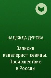 Надежда Дурова - Записки кавалерист-девицы. Происшествие в России