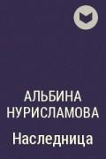 Альбина Нурисламова - Наследница