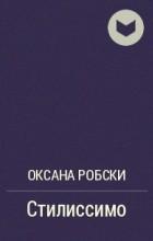 Оксана Робски - Стилиссимо