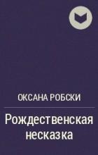 Оксана Робски - Рождественская несказка
