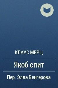 Клаус Мерц - Якоб спит