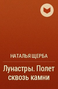 Наталья Щерба - Лунастры. Полет сквозь камни