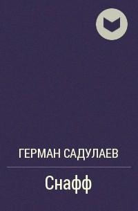 Герман Садулаев - Снафф