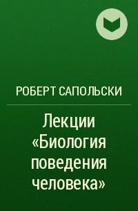 Роберт Сапольски - Лекции «Биология поведения человека»