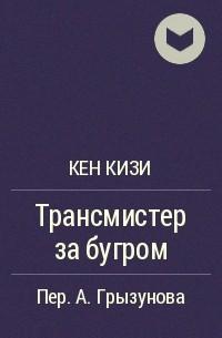 Кен Кизи - Трансмистер за бугром