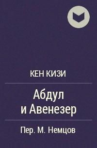 Кен Кизи - Абдул и Авенезер