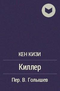 Кен Кизи - Киллер