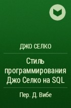 ДЖО СЕЛКО SQL ДЛЯ ПРОФЕССИОНАЛОВ СКАЧАТЬ БЕСПЛАТНО
