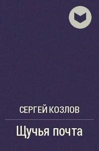 Сергей Козлов - Щучья почта