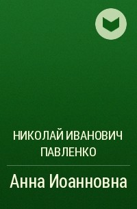 Николай Иванович Павленко - Анна Иоанновна