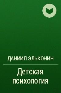 Последние издания книг даниила борисовича эльконина.