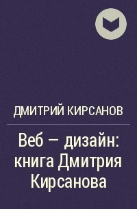 Веб дизайн дмитрий кирсанов