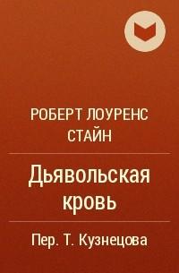 Роберт Лоуренс Стайн - Дьявольская кровь