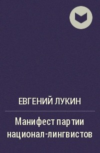 Евгений Лукин - Манифест партии национал-лингвистов