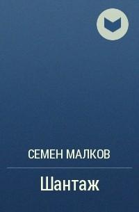 Семен Малков - Шантаж