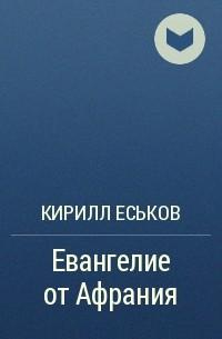 Кирилл Еськов - Евангелие от Афрания