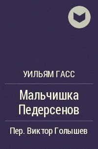 Уильям Гасс - Мальчишка Педерсенов